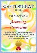 Сертификат для мамы