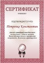 Красочный сертификат