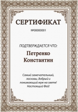 Сертификат для мужа