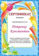 Сертификат для ребенка