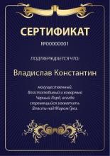 Презентабельный сертификат