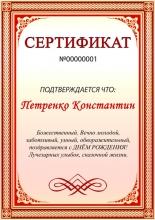 Сертификат на день рождения