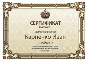 Красивый сертификат