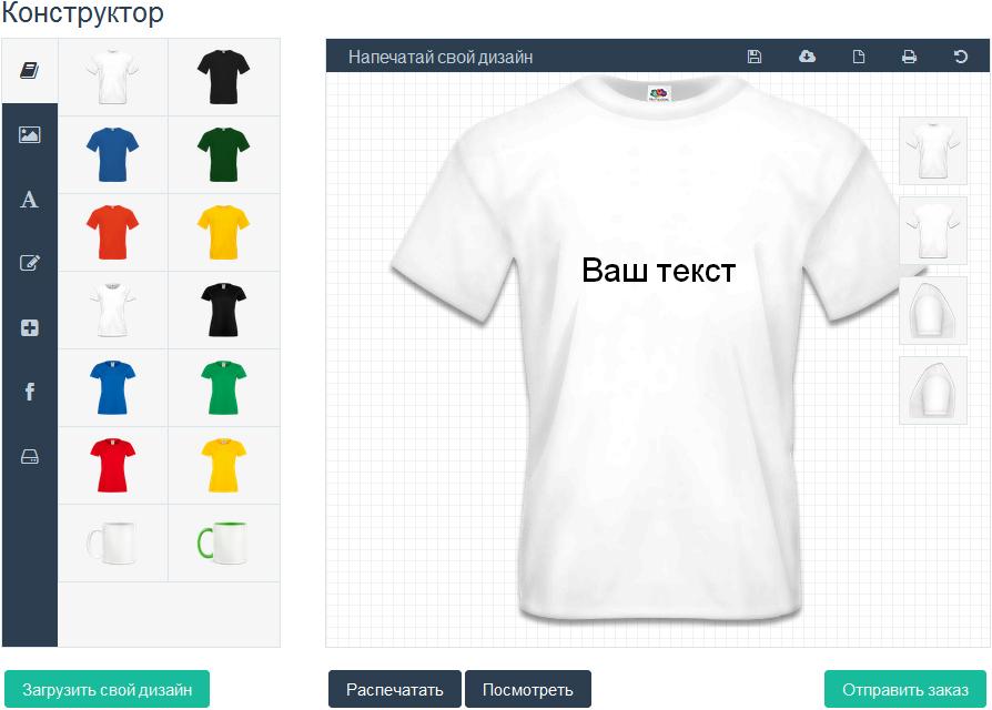 онлайн конструктор футболок