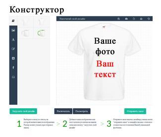 Печать на футболках в Киеве