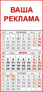 Календарь 0017