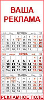 календари для 0017 год
