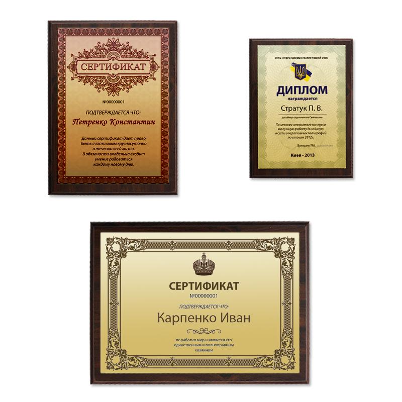 Дипломы на металле Металлические дипломы сертификаты грамоты  Дипломы на металле Металлические дипломы и сертификаты