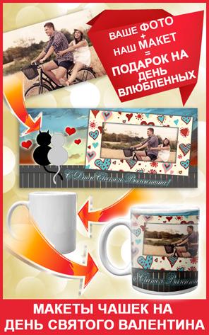 Печать на чашках в подарок на Святого Валентина!