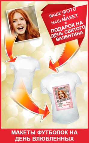 Печать на футболках в подарок на День Валентина!