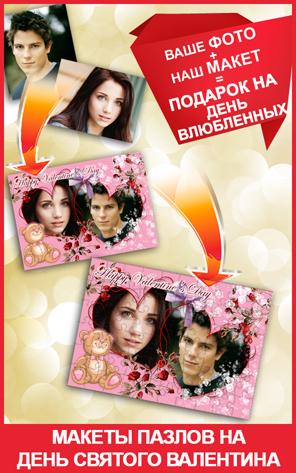 Печать на пазлах в подарок на День Святого Валентина!