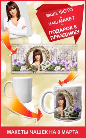 Печать на чашках в подарок на Восьмое марта!