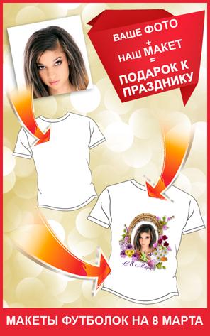 Печать на футболках в подарок на Восьмое Марта!