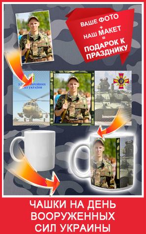 Печать на чашках в подарок на День вооруженных сил Украины!