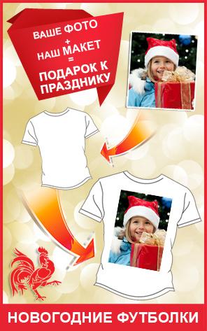 Печать на футболках в подарок на Новый 2017 год!