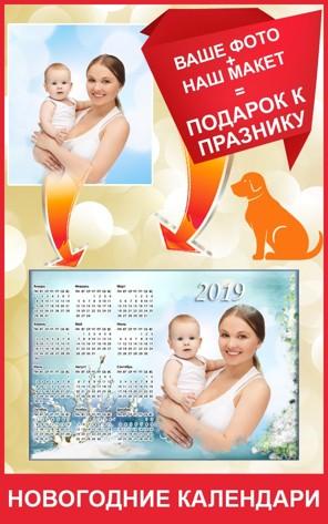 Календарь в подарок на Новый 2019 год!